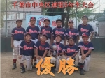 Bチーム:千葉市中央区連盟5年生大会優勝!!