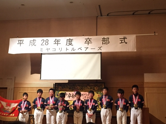 2017年2月5日(日)卒部式