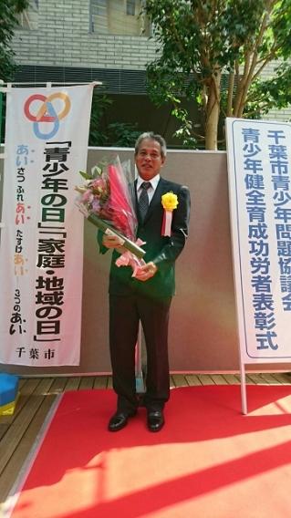 舘野代表、功労賞受賞!