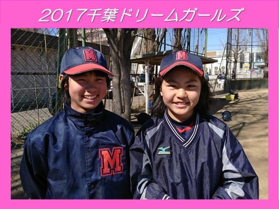 2017年千葉ドリームガールズ2名選出!!